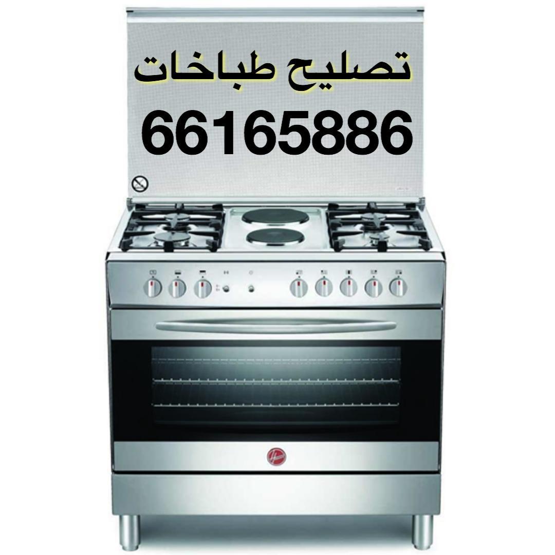 تصليح طباخات الفحيحيل – 66165886