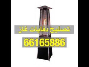 hqdefault 300x225 - تصليح دفايات - 66165886